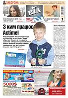 Реклама в газете «RIA»