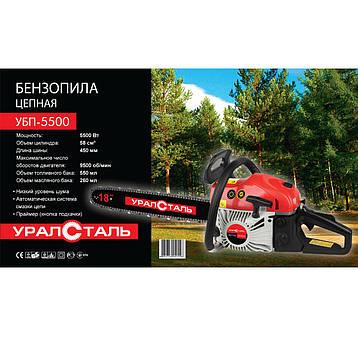 БЕНЗОПИЛА УРАЛСТАЛЬ УБП-6300(2Шины 2 Цепи), фото 2