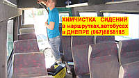 Химчистка сидений  автобусов, маршруток в Днепропетровске.