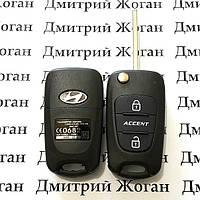 Корпус выкидного ключа HYUNDAI Accent (Хундай акцент) - 2 кнопки