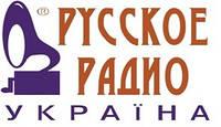 Реклама на радиостанции «Русское Радио»