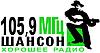 Реклама на радиостанции   «Радио Шансон»