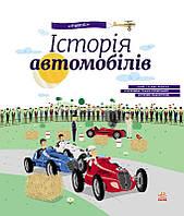 Ранок Енциклопедія: Історія автомобілів (У)