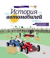 Ранок Енциклопедія: История автомобилей (Р)