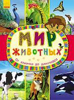 Ранок Світ тварин: От хомячка до динозавра (Р), фото 1