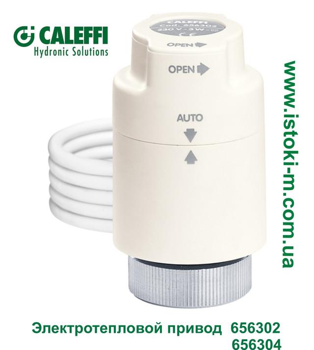 электротепловой нормально закрытый привод caleffi запорожье