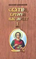 Святые, которые нас лечат. кн.1. А. Баюканский