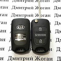 Выкидной ключ для KIA (Киа) Sportage, корпус, 2-кнопки