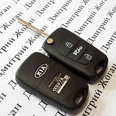 Корпус автоключа для KIA RIO (КИА) 2 кнопки, фото 2