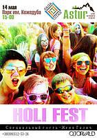 Зустрічаємо фестиваль фарб Холі в Сумах