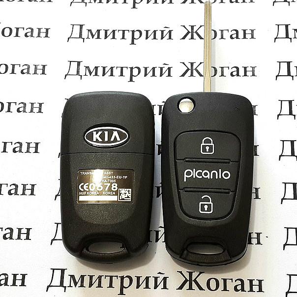 Корпус автоключа для KIA Picanto (КИА Пиканто) 3 кнопки