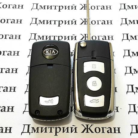 Корпус выкидного автоключа для KIA (КИА) 3 кнопки +1 (panic), фото 2