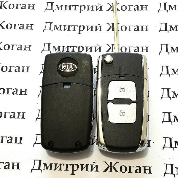 Корпус выкидного автоключа KIA (КИА) 2 кнопки