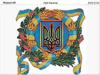 """Набор вышивка бисером """"Герб Украины"""" А4 (частичная зашивка) 20,5*29,8 см"""