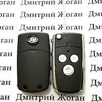 Корпус выкидного ключа для  Hyundai (Хундай) 3 - кнопки