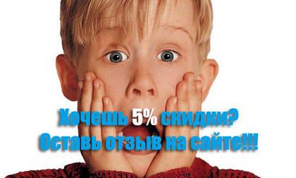 Хочешь скидку 5%? Оставь отзыв!