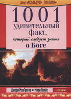 1001 удивительный факт, который следует знать о Боге Джери МакГрегор, Мэри Прайс
