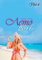 Пляжная одежда 2016