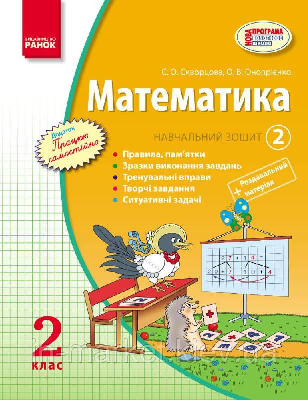 гдз 3 клас математика с о скворцова
