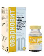 Овариовит 10 мл - раствор для инъекций, Хелвет