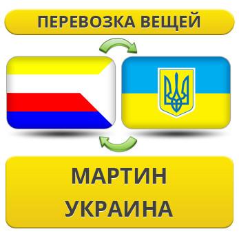 Перевозка Личных Вещей из Мартина в Украину