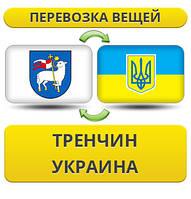 Перевозка Личных Вещей из Тренчина в Украину