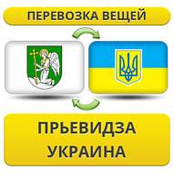 Перевозка Личных Вещей из Прьевидза в Украину