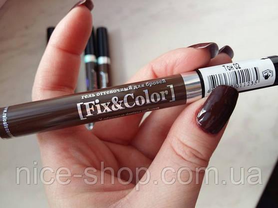 Гель для бровей Fix Color тон 02 коричневый, фото 3