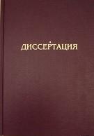 Заказать Кандидатская диссертация по лингвистике в Киеве Высокое  Кандидатская диссертация по лингвистике