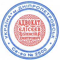 Печати для адвокатов на авт. оснастке Colop