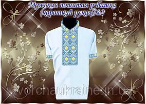 Мужская пошитая рубашка короткий рукав «Традиция» № 2