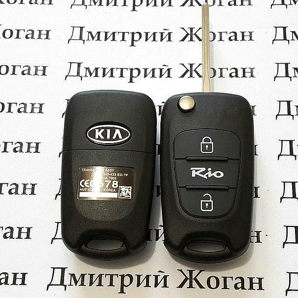Автоключ KIA Rio (КИА) 3 кнопки ID46 433 Mhz