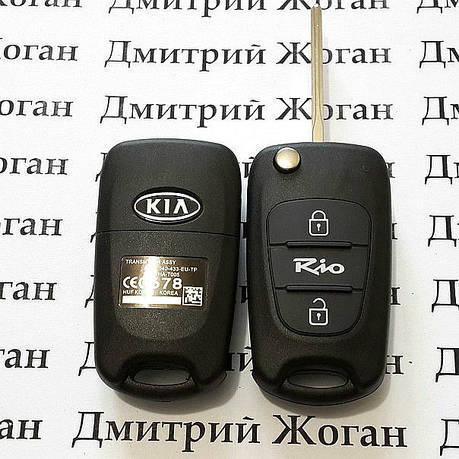 Автоключ KIA Rio (КИА) 3 кнопки ID46 433 Mhz, фото 2