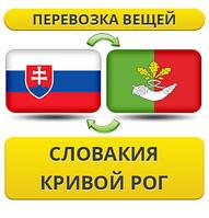 Перевозка Личных Вещей из Словакии в Кривой Рог