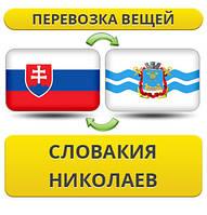 Перевозка Личных Вещей из Словакии в Николаев