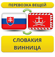 Перевозка Личных Вещей из Словакии в Винницу