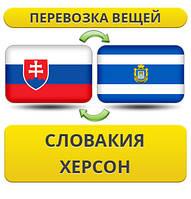 Перевозка Личных Вещей из Словакии в Херсон