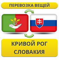 Перевозка Личных Вещей из Кривого Рога в Словакию