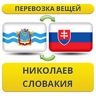 Перевозка Личных Вещей из Николаева в Словакию