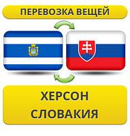 Перевозка Личных Вещей из Херсона в Словакию