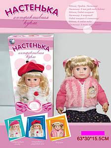 "Интерактивная кукла ""Настенька"" MY007/566219R"