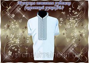 Мужская пошитая рубашка короткий рукав «Традиция» № 3