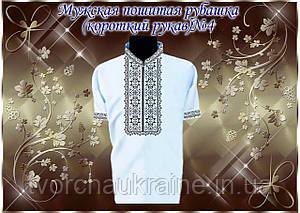 Мужская пошитая рубашка короткий рукав «Традиция» № 4