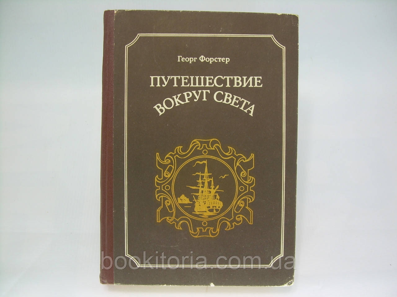 Форстер Г. Путешествие вокруг света (б/у).
