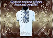 Мужская пошитая рубашка короткий рукав «Традиция» № 8