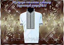 Мужская пошитая рубашка короткий рукав «Традиция» № 11