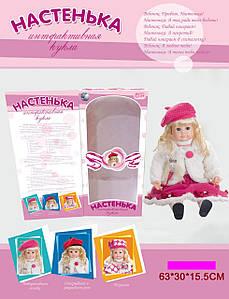 "Интерактивная кукла ""Настенька"" MY004/543793R"