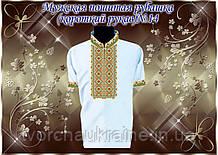 Мужская пошитая рубашка короткий рукав «Традиция» № 14
