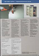 IZOFLEX Сухой гидроизоляционный  состав (белый)