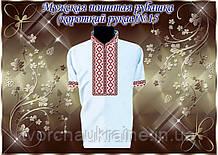 Мужская пошитая рубашка короткий рукав «Традиция» № 15
